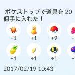 ポケモンGO 金銀アップデートで変更された点にようやく気付いてきた!