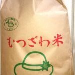 千葉県睦沢町 むつざわ米40㎏(20㎏×2回) ふるさと納税