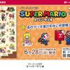 スーパーマリオの切手シート誕生!