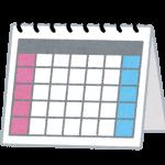 2018年、各月末の優待日を確認すると?
