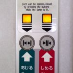 知らずに戸惑った・・・。ボタン式半自動ドア!
