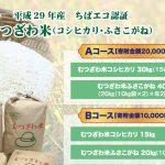 ふるさと納税、お米20kgが到着!(千葉県睦沢町)