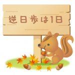 11月の株主優待、権利付最終日は27日月曜日!