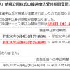 メルカリ(4385)の申込み、三菱UFJモルガンスタンレーは期間変更!?