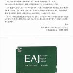 エスクロー・エージェント・ジャパン(6093)の優待到着!