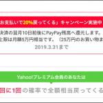 100億円あげちゃうキャンペーンのPayPay、早速参加してみた結果と感想!