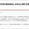 レオス・キャピタルワークス(7330)が上場中止で幻の当選株に!