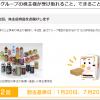 明日はダイドーグループ(2590)の株主優待権利付き最終日!