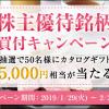 松井証券で2019年2月の優待銘柄買付キャンペーンを実施中!