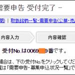 Link-U(4446)、日興の受付No.を見て・・・当たらないだろう・・・