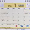 SBI証券から今年最後の当選!!