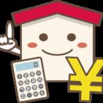 現金一括より借りるがお得!auじぶん銀行住宅ローン 契約までの道のり① ~試算~